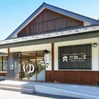 松島 芭蕉の湯 外観