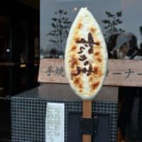 松島蒲鉾本舗の笹かまのオブジェ