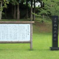 西ノ浜貝塚の石碑