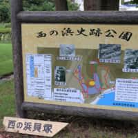 西ノ浜貝塚の案内マップ