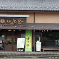 三全 松島店の外観