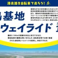 松島基地ランウェイライド2019