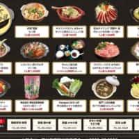東松島 鍋のまちInstagramフォトコンテスト